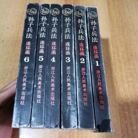 孙子兵法连环画(1一6册全)