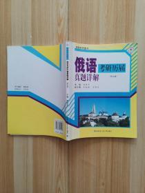 俄语考研历届真题详解(第九 9版)