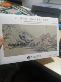 元 黄公望 富春山居图 明信片 全14张