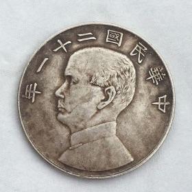 珍藏多年的老银元特价,;;,,,。。。