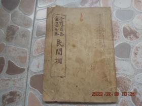 子恺 漫画 全集 之《民间相》开明书店 1945年 初版!