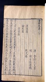 明万历二十年(1592年)程荣刻本《论衡》卷二十(字体点画精良,初刻初印,是继知名的嘉靖通津草堂本之后又一个据宋本点校的本子,在该书的版刻源流史上有重要地位。)