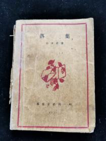 1926年版 新文学 《落叶》郭沫若