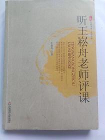 听王崧舟老师评课(正版,有少许字迹划线)