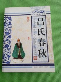 青花典藏:吕氏春秋(珍藏版)