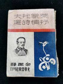 49年出版《莱蒙托夫抒情诗选》