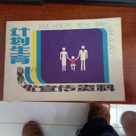 计划生育美术宣传资料出版社:  陕西人民美术出版社