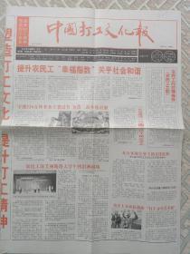 中国打工文化报创刊号