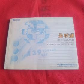 全球通客户服务手册