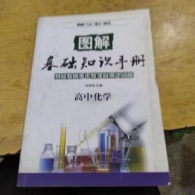 图解基础知识手册:高中化学
