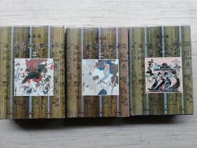 中国成语故事连环画【全3册】精装