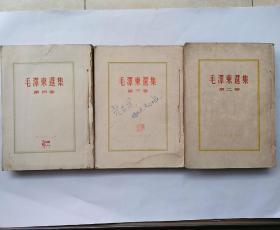 毛泽东选集(2、3、4卷)三本合售 繁体 小16开 (内容完整)
