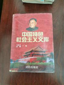中国特色社会主义文库, 上