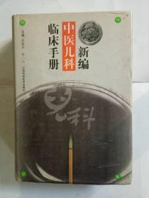 新编中医儿科临床手册  精