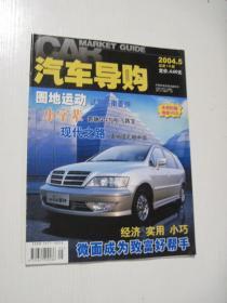 汽车导购 2004年第5期