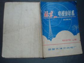 北京牌825-2型电视机说明书,16开,书角有卷
