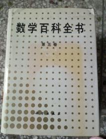 数学百科全书.第五卷.精装