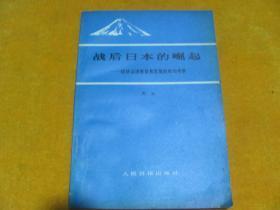 战后日本的崛起-经济迅速恢复和发展的政治考察
