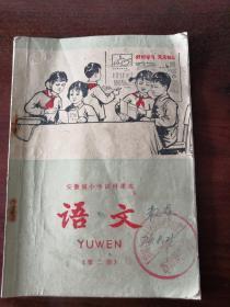安徽省小学试用课本语文 第二册