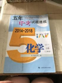 五年中考试题透视(2014~2018)  化学(上海卷)