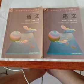 中专各专业通用语文教材第一册(上下)册
