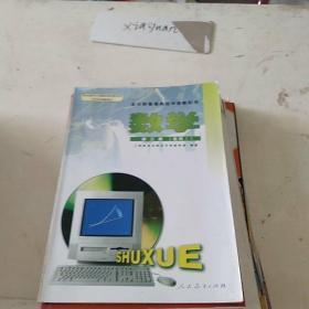 数学第三册 全日制普通高级中学教科书