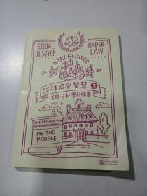 法律启迪智慧 3:美国日本澳大利亚卷