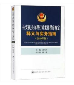 2019版《公安机关办理行政案件程序规定释义与实务指南