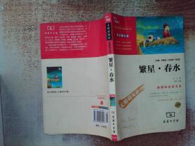 繁星·春水(彩插励志版 无障碍阅读)/新课标必读名著  压伤