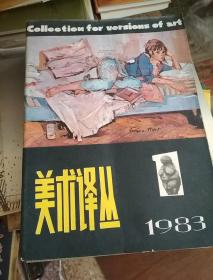 美术译丛(1983年1.2.3.4 ).(1984年1.2.3.)(1985年1.2.4)(1986年1)共11本