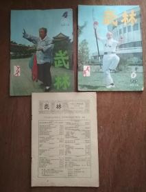 武林1982  (4,5.6)共3本