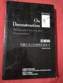 论解构:结构主义之后的理论和批评