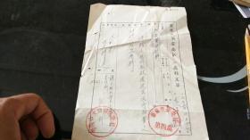 老票据【重庆市】1956年