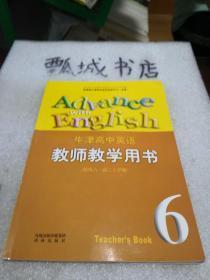 牛津高中英语模块六 教师用书