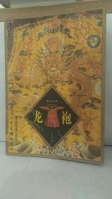 龙袍    天津人民美术出版社   王智敏  编   9787530520550