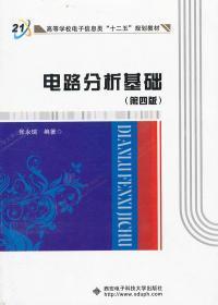 """高等学校电子信息类""""十二五""""规划教材:电路分析基础(第4版)"""