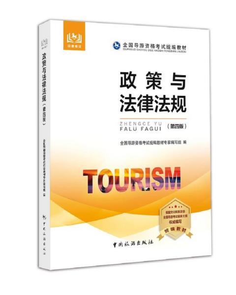 全国导游资格考试统编教材--政策与法律法规(第四版)