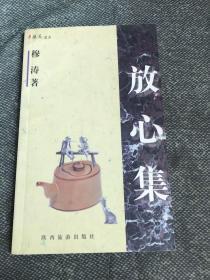 朋友丛书:放心集(签名本)