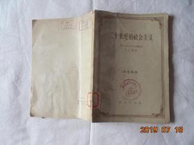 二十世纪的社会主义 (64年一版一印,馆藏)