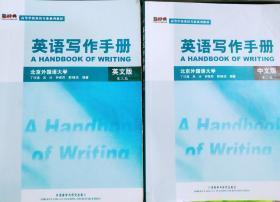 英语写作手册第三版英文版 第二版中文版 丁往道 北京外国语