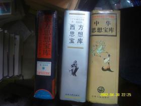 中华思想大辞典.中华思想宝库》、《东方思想宝库》、《西方思想宝库》 4本合售包邮局挂号印刷品