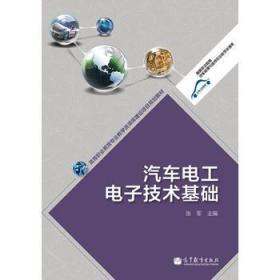 汽车电工电子技术基础 张军 高等教育出版社 9787040389098