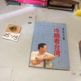 李敖文集:冷眼看台湾