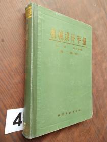 机械设计手册上册第二分册  第2版(修订)·