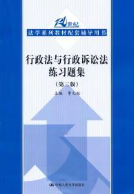 行政法与行政诉讼法练习题集 第二版(21世纪法学系列教材配