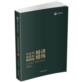 2019国家统一法律职业资格考试邓金华商经知精讲精练-金题卷