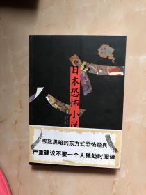 日本恐怖小说选(卷一)