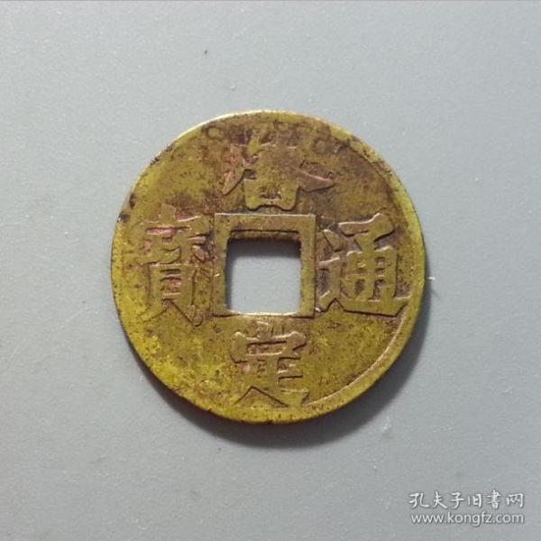 安南铜钱 启定通宝 真品铜钱