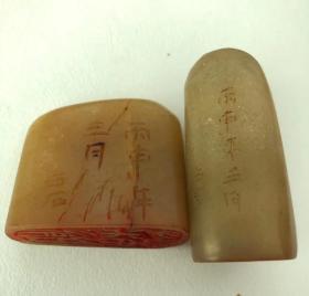 旧印章收藏   齐白石  两款