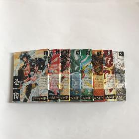 卡通漫画64K:圣传1、2、3、5、6、7、8、9【8本合售】仅印2000册